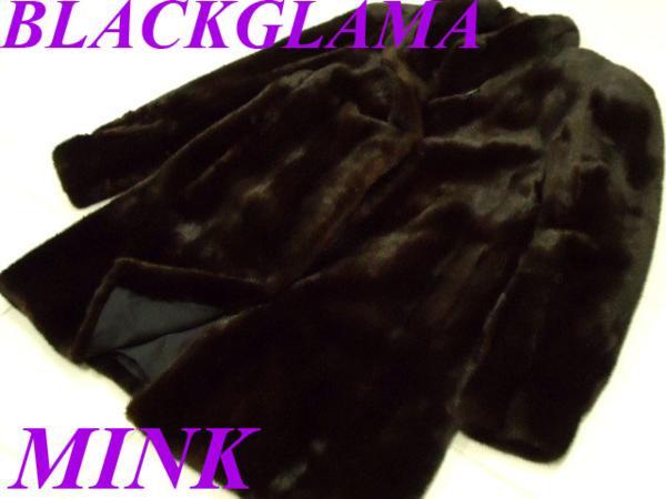 【中古】【ブラックグラマ BLACKGLAMA】高級 毛皮 ダークミンクコート:中古ブランドリサイクル BLUE BLUE