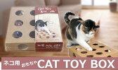 【新入荷】【 猫 用 おもちゃ 】 ころころ ボール ボックス 木 製 ねこ じゃらし 器 運動 不足 ストレス 解消