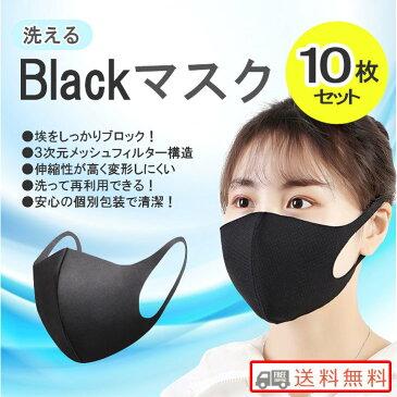 【国内在庫あり】黒マスク 洗えるマスク 10枚セット 個包装 飛沫 予防 防止 伸縮性 男女兼用 ウレタンマスク ポリウレタンマスク 大人 花粉 風邪 水洗い メンズ レディース 立体 繰り返し