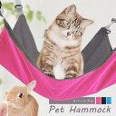 猫ハンモック フック付きキャットハンモック ペットハンモック 猫ベッド キャットベッド 猫 ベッド 小動物