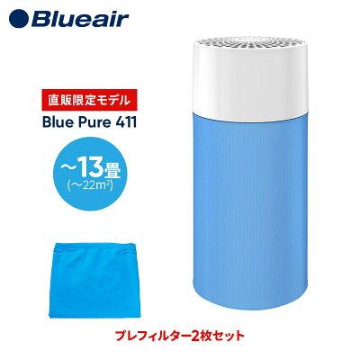 ブルーエア空気清浄機blue pure 411口コミ評判!効果やお手入れは?