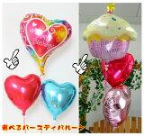 【ヘリウム入り】バースディバルーン【バルーン】【バルーンギフト】【誕生日】【バースディ】【ヘリウム】【バルーン】【パーティ】【飾り付け】【カップケーキ】【バースデー】【PCR】風船