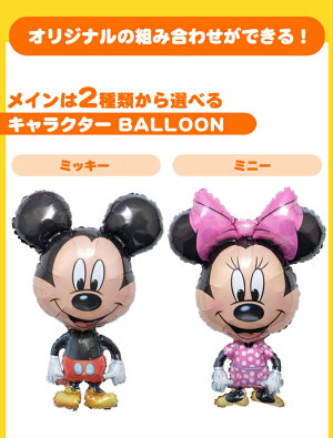 【全品ポイント2倍!】送料無料バルーン誕生日ミッキーミニーと選べるバルーンバースデーバルーンギフトバルーンディズニー飾り付けヘリウム入りサプライズ風船