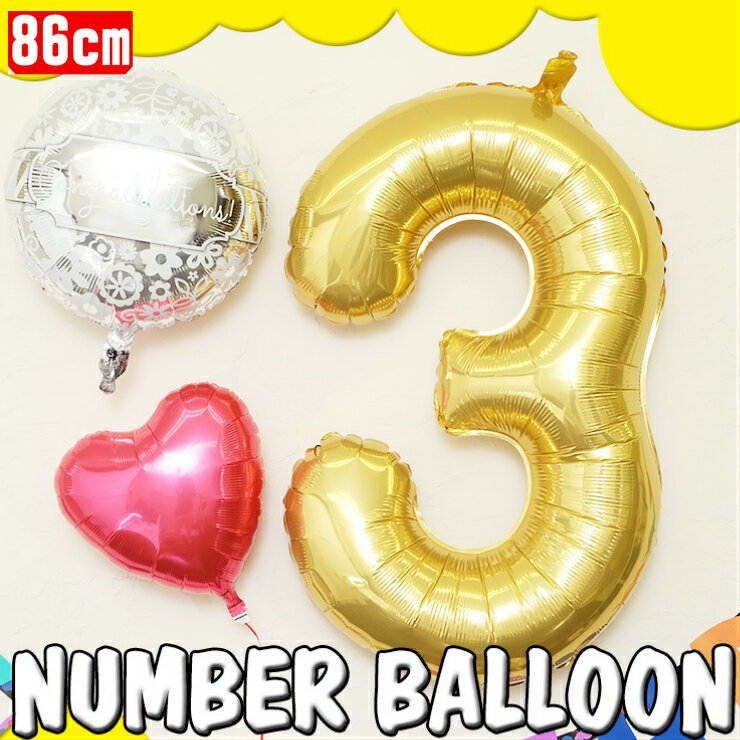 数字 バルーン 誕生日 90CMのビッグナンバーバルーン バースデー 記念日 お祝い 周年 飾り付け 風船 1歳 2歳