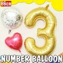 メール便送料無料【数字 バルーン】約90CMのビッグナンバーバルーン 誕生日 バースディ 記念…