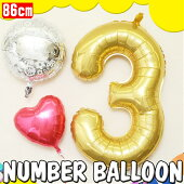 メール便送料無料【数字バルーン】約90CMのビッグナンバーバルーンバースディ記念日お祝い周年【rcp】