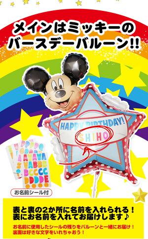 送料無料ビックミッキーミニーと選べるバルーンバルーン誕生日バースデーバルーンギフトアンパンマン妖怪ウォッチくまモン名入