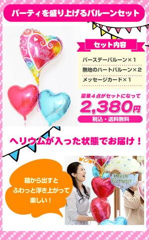 【送料無料】誕生日!Birthday!のお祝いに!パステルハート!選べる2カラーハートバルーンギフト