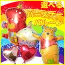 【送料無料】誕生日に!可愛いキャラクターがお届け選べるハートバルーンギフト 誕生日 バルーンギフト バースデー バルーン バルーン …