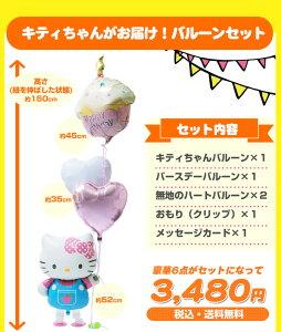 【送料無料】happybirthday!誕生日に!キティちゃんがお届け!選べるバルーンギフト【誕生日】【バルーンギフト】【バースディ】【バルーン】【ハローキティ】【キティ】