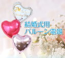 バルーン電報 結婚式 ウエディングバルーンと選べる2色バルーン 風船 サプライズ 祝電 おしゃれ 結婚祝い ギフトセット 即日発送