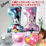 送料無料 1歳 誕生日 バルーン ミッキー ミニー 選べるバルーンギフト バースデー お祝い 風船 飾り付け ディズニー