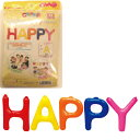 Happy文字バルーン【Happy】【結婚式】【バルーン】【パーティーグッズ】【お誕生日】【パーティー】【風船】【RCP】【飾り付け】