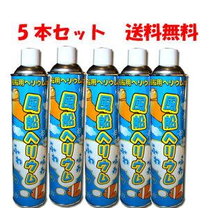 送料無料!ヘリウム缶5本セット