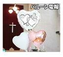 バルーン電報 結婚式 ウエディングベル 風船 サプライズ 飾り付け ヘリウムガス入り