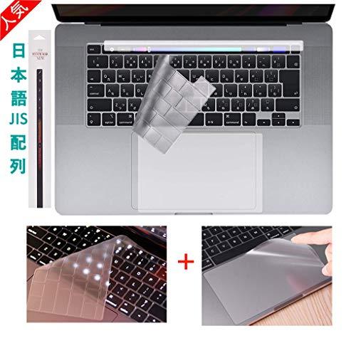 MacBook Pro 16インチ キーボードカバー &トラックパッド 用保護フィルム(2019年11月発売) A2141 モデル 保護フィルム 日本語配列版 (JIS) MacBook Pro 16 保護フィルム 極薄 耐磨 高い透明感タッチパッドフィルム (クリア)