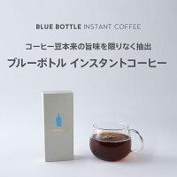 ブルーボトル インスタントコーヒー | コーヒー豆 インスタントコーヒー インスタント ブルーボトルコーヒー blue bottle coffee スティック スティックコーヒー ホットコーヒー ネスレ ウガンダ インドネシア