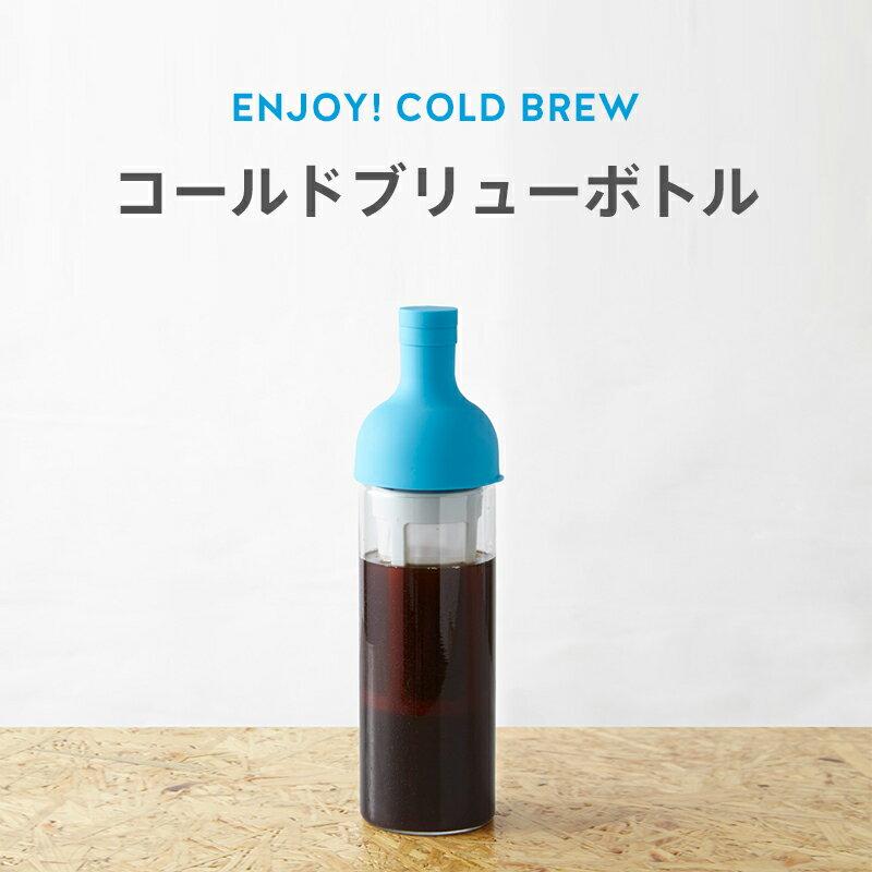 ブルーボトルコーヒー『コールドブリューボトル』