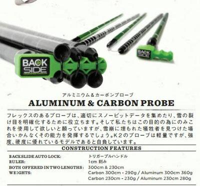 【K2】3mゾンデ棒【アルミニウム プローブ300】