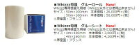 コールテックスシール(スキン)【Whizzzウィズィー】カムロック+セット100mm幅【送料無料】★