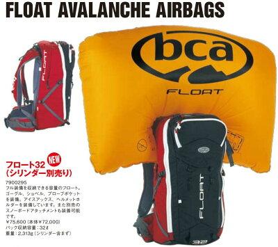 12月入荷予定、予約受付中。アバランチエアバッグ。【12/13雪崩対策エアバグ付きバックパック】...