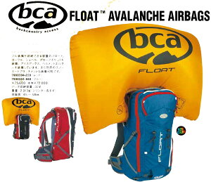 予約受付中、アバランチエアバッグ。【2014雪崩対策エアバグ付きバックパック】【BCAフロート32...