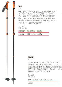 G3VIAビアオレンジ95-125cm(S)/115-145cm(L)アルミ製伸縮タイプスキーポール送料無料(1201_flash)