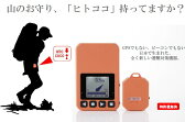 ヒトココ(HITOKOKO)親機+子機1台セット オーセンテックジャパン 個別IDで捜索可能な発信受信機 通常1kmの範囲で捜索可能(最大5km)※注意ビーコンとは互換性は有りません 送料無料