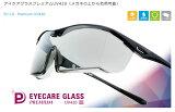 エリカオプチカル EC-10 アイケアグラスプレミアムUV420(メガネの上から着用可能)紫外線+眼に有害なHEV、ブルーライト光線をカット!!【ダークグレー/ブルー/ホワイト】  サングラス uvカット ブルーライトカット オーバーグラス オーバーサングラス 紫外線 登山