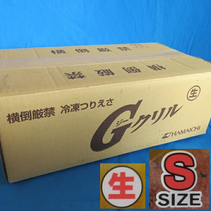 Gクリルシングルパック生タイプS1箱セット1個当たり324円(¥324/個)[釣り餌(えさ)オキアミサシエサまとめ買い箱買い冷凍エサ]