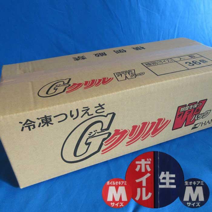 GクリルWパックハーフ&ハーフM1箱セット1個当たり350円(税抜)[釣り餌(えさ)オキアミサシエサまとめ買い箱買い冷凍エサ]