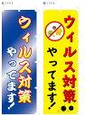 のぼり旗【ウィルス対策やってます!】送料無料 飛沫防止 感染予防 自粛 お留守番 緊急事態宣言