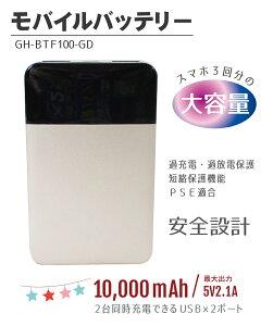 モバイルバッテリー 大容量GH-BTF100-GD10,000mAh【送料無料】充電器 Androidスマートフォン iPhone iPad タブレット 携帯型ゲーム機電子タバコ モバイルルーター USBパソコン周辺機器