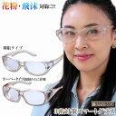 花粉 飛沫 3密対策スマートグラス 裸眼タイプ オーバータイプ 紫外線 uvカット 飛沫 対策 防止 ...