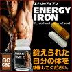 【エナジーアイアンENERGYIRON】筋肉サプリ登場スポーツ・アウトドア・フィットネス・トレーニング