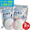[洗濯マグちゃん]敏感肌オーガニックコットンの洗濯に洗剤、柔軟剤を使わない洗濯日本製除菌洗浄消臭99.95%ピュアマグネシウム送料無料