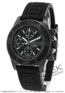 ブライトリング BREITLING 腕時計 スーパーオーシャン クロノグラフ ブラックスチール 世界限定1000本 500m防水 メンズ M110B11VPB