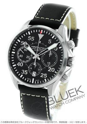 ハミルトン カーキ アビエーション パイロット オートクロノ クロノグラフ 腕時計 メンズ HAMILTON H64666735