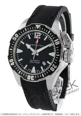 ハミルトン カーキ ネイビー オープンウォーター 300m防水 腕時計 メンズ HAMILTON H77605335