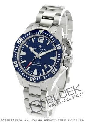 ハミルトン カーキ ネイビー オープンウォーター 300m防水 腕時計 メンズ HAMILTON H77705145