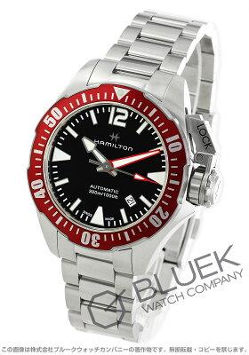 ハミルトン カーキ ネイビー オープンウォーター フロッグマン 300m防水 腕時計 メンズ HAMILTON H77725135