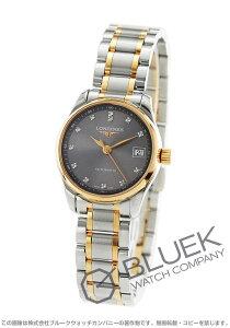 ロンジン LONGINES 腕時計 マスターコレクション ダイヤ レディース L2.128.5.07.7