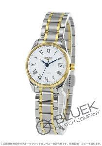 ロンジン LONGINES 腕時計 マスターコレクション レディース L2.128.5.11.7