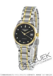 ロンジン LONGINES 腕時計 マスターコレクション ダイヤ レディース L2.128.5.57.7