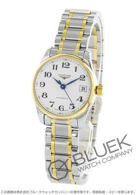 ロンジン LONGINES 腕時計 マスターコレクション レディース L2.128.5.78.7