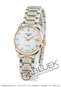 ロンジン LONGINES 腕時計 マスターコレクション ダイヤ レディース L2.128.5.89.7