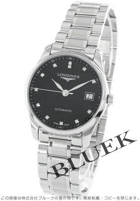 ロンジン LONGINES 腕時計 マスターコレクション ダイヤ メンズ L2.518.4.57.6