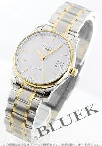ロンジン LONGINES 腕時計 マスターコレクション メンズ L2.518.5.12.7