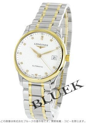 ロンジン LONGINES 腕時計 マスターコレクション ダイヤ メンズ L2.518.5.77.7