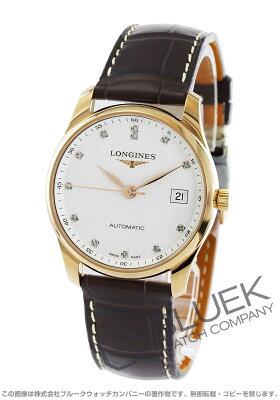 ロンジン マスターコレクション ダイヤ PG金無垢 アリゲーターレザー 腕時計 メンズ LONGINES L2.518.8.77.3
